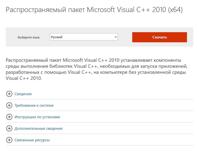 Скачать msvcr100.dll с сайта Microsoft