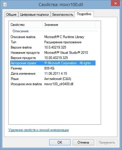 смотрим свойства файла msvcr100.dll
