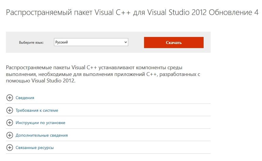 Скачать msvcr110.dll с сайта Microsoft