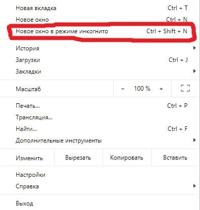 Включение Режима инкогнито Google Chrome