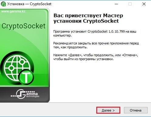 Cryptosoket-далее