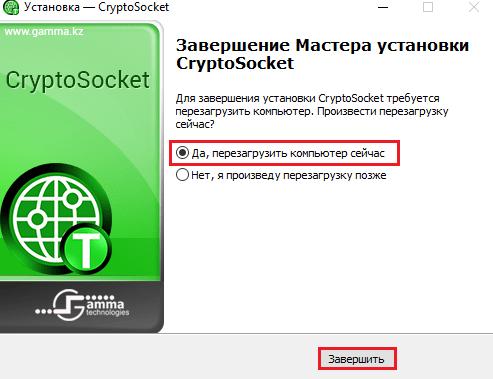 Cryptosoket-перезагрузка