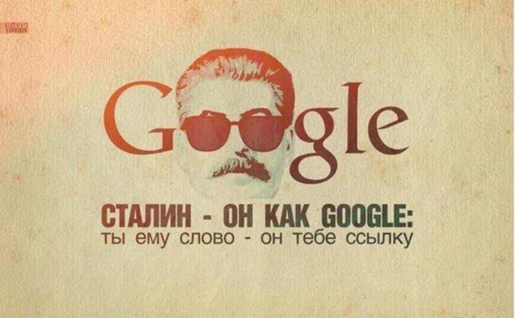 сталин как гугл ты ему слово он тебе ссылку