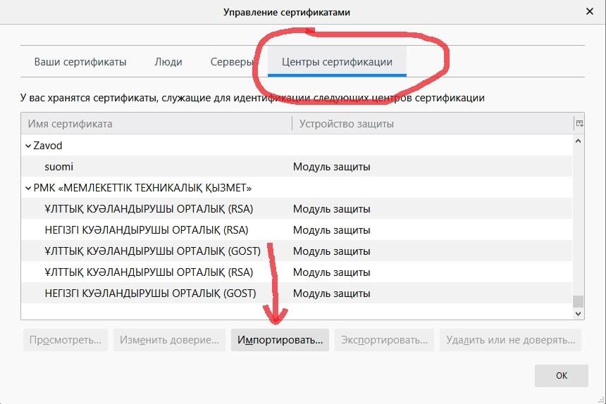 устанавливаем сертификат безопасности в Firefox - импорт
