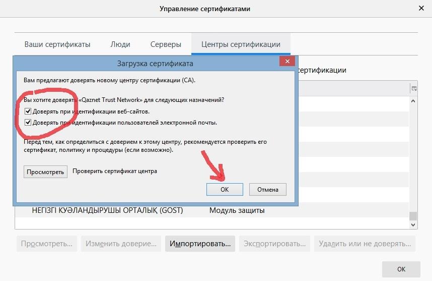 устанавливаем сертификат безопасности в Firefox - окончание установки