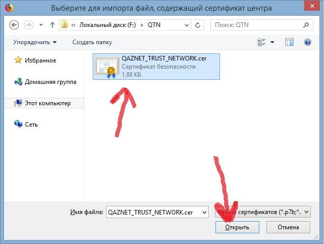 устанавливаем сертификат безопасности в Firefox - выбор сертификата
