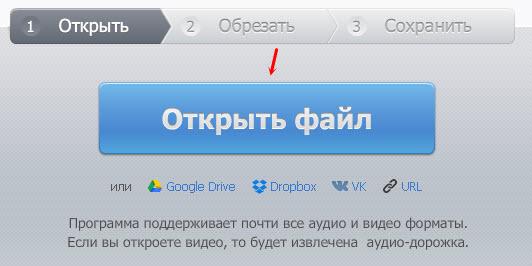 Програмку обрезки музыки mp3 на российском языке