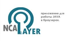 NCALayer последняя версия