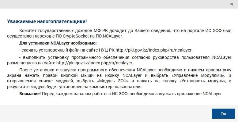 С 13 декабря 2019 года ЭСФ будет работать через приложение NCALayer