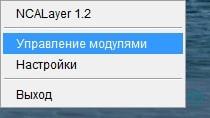 NCALayer - выбираем «Управление модулями»