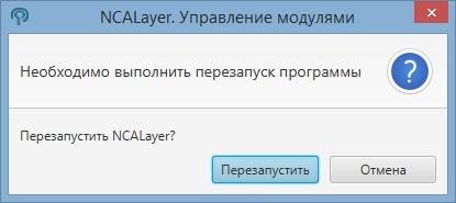 NCALayer
