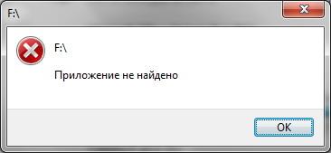 при открытии флешки появляется сообщение «Приложение не найдено»