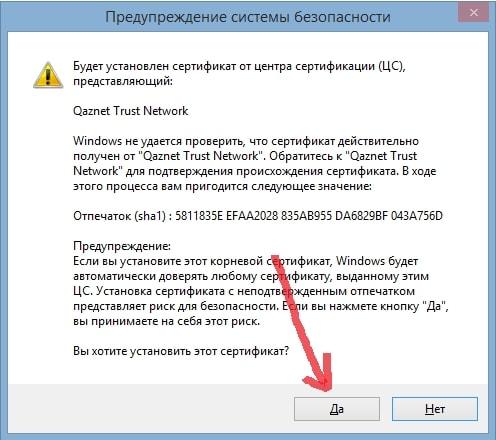 устанавливаем Сертификат безопасности РК - предупреждение системы