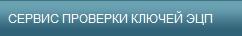 Сервис проверки ключей ЭЦП