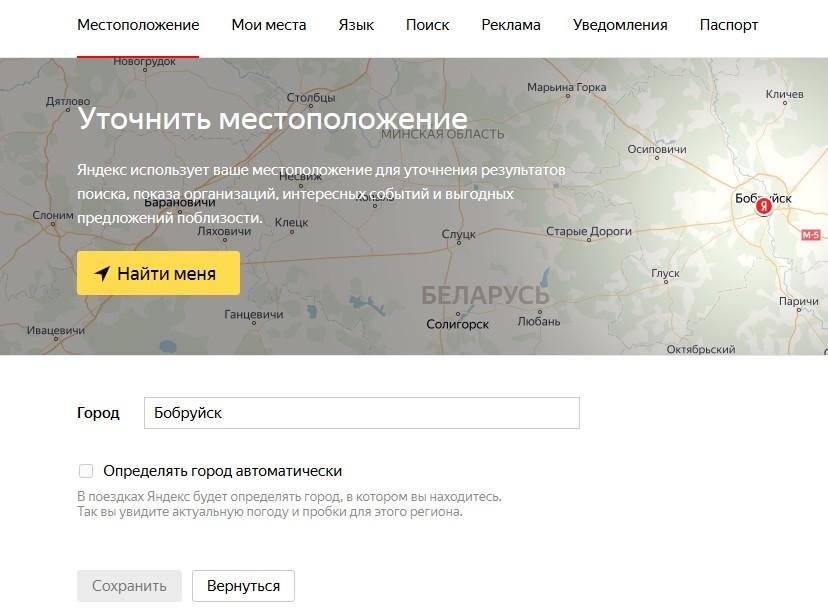 уточнить местоположения на стартовой странице в Яндекс