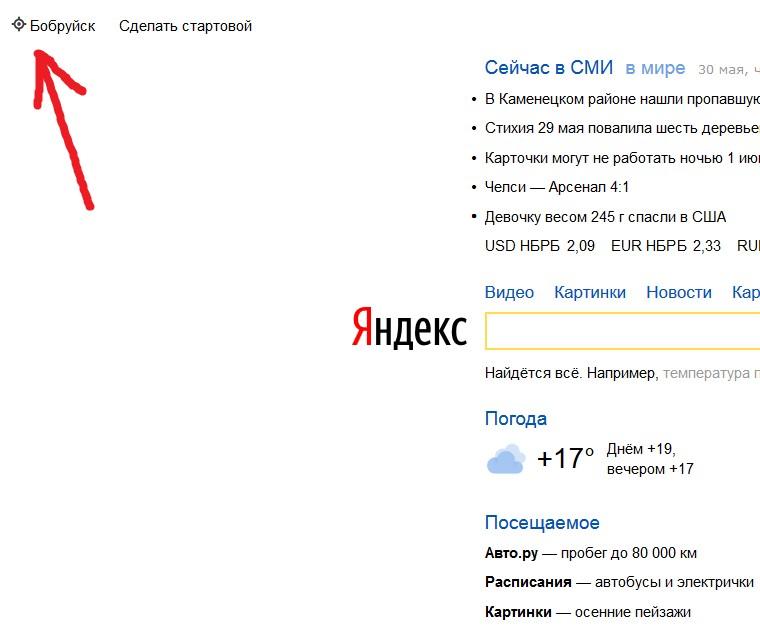 Изменение местоположения на стартовой странице в Яндекс