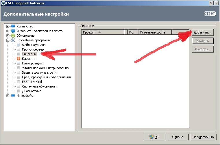 файл лицензии nod32.lic | Компьютеры и Internet