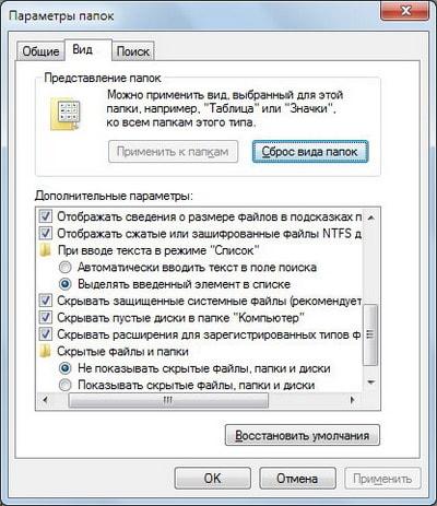 Как сделать чтобы показывались скрытые файлы